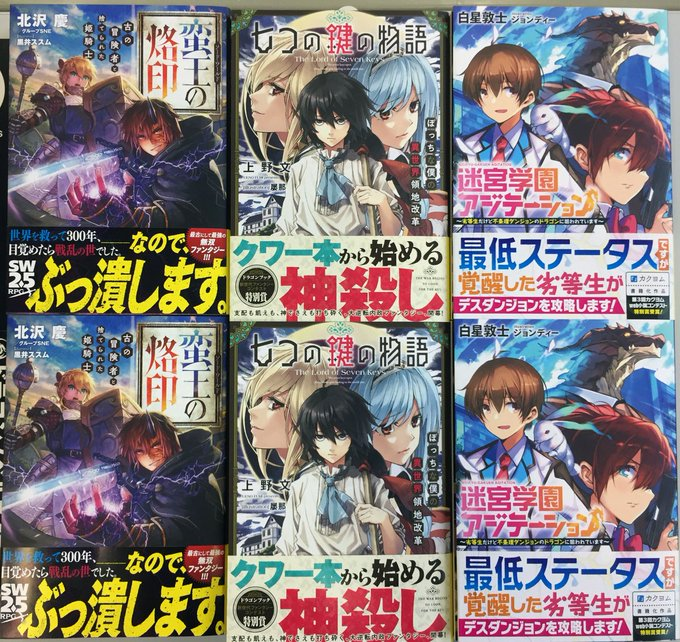 f:id:dragon-novels:20190426185126j:plain