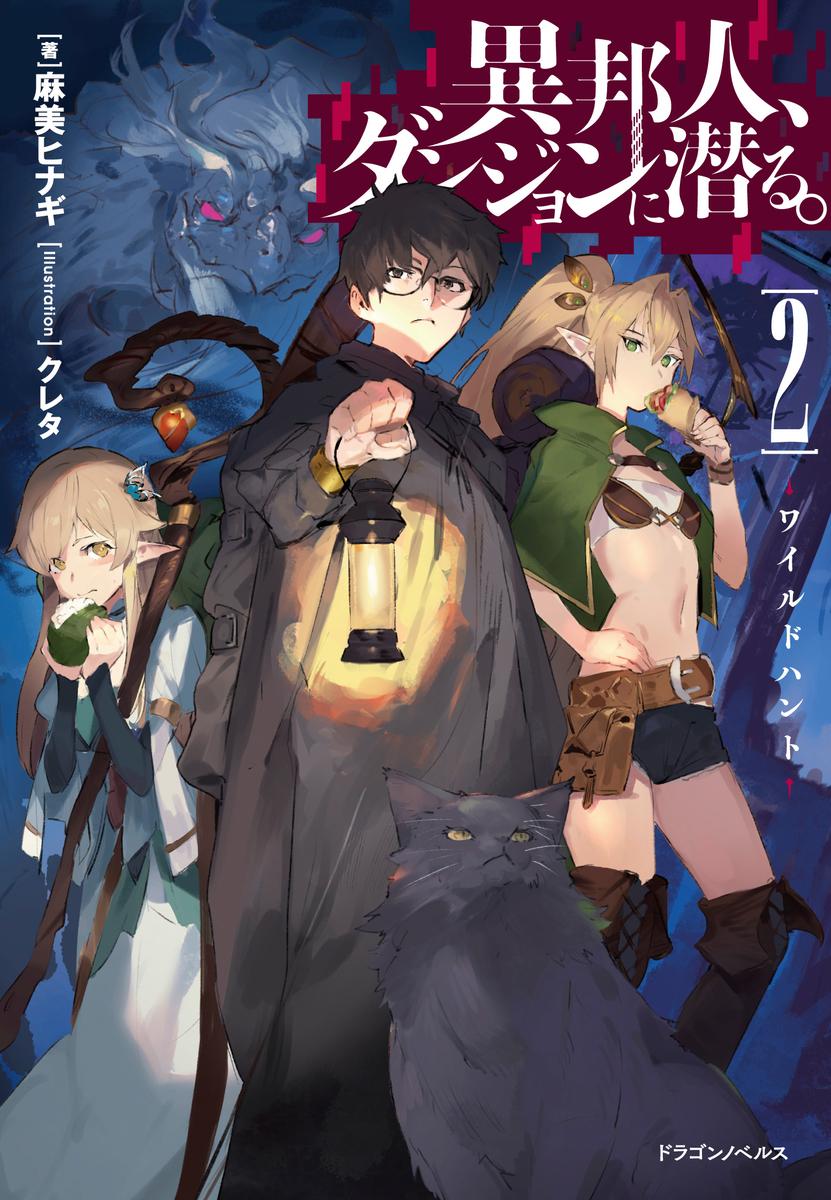 f:id:dragon-novels:20190530144815j:plain