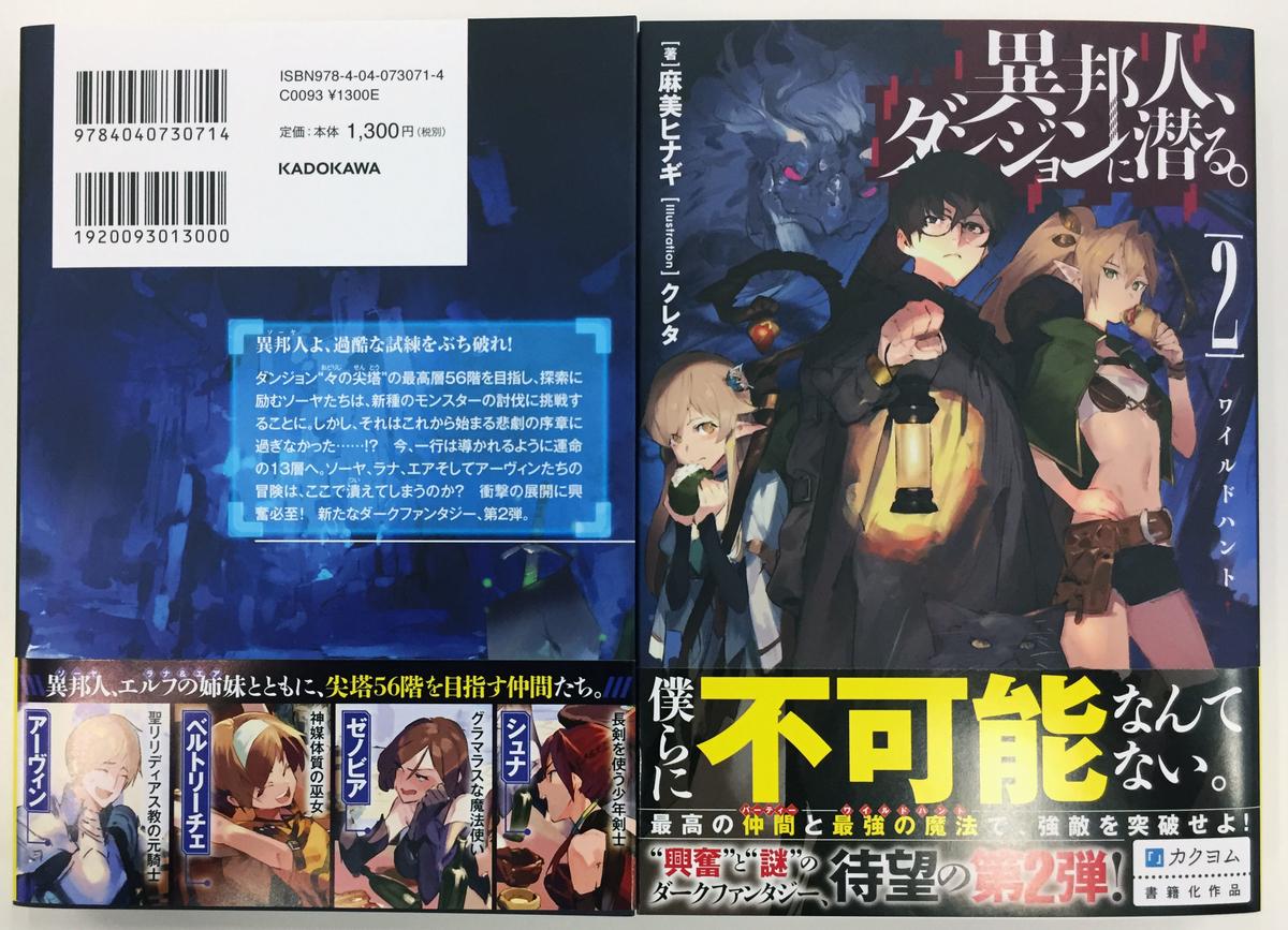 f:id:dragon-novels:20190603192833j:plain