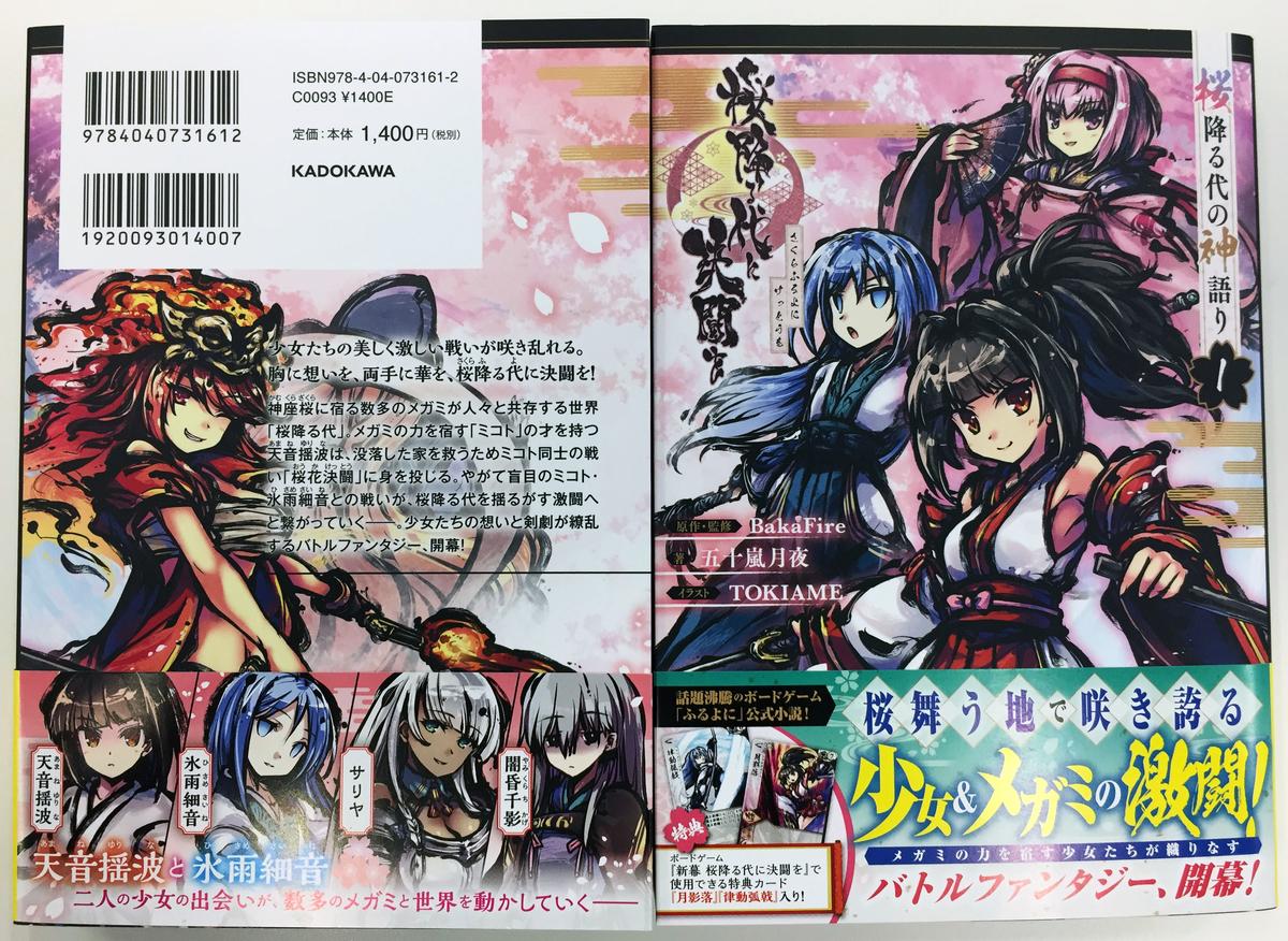 f:id:dragon-novels:20190605113902j:plain