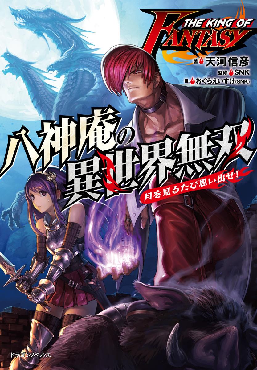 f:id:dragon-novels:20190625135909j:plain