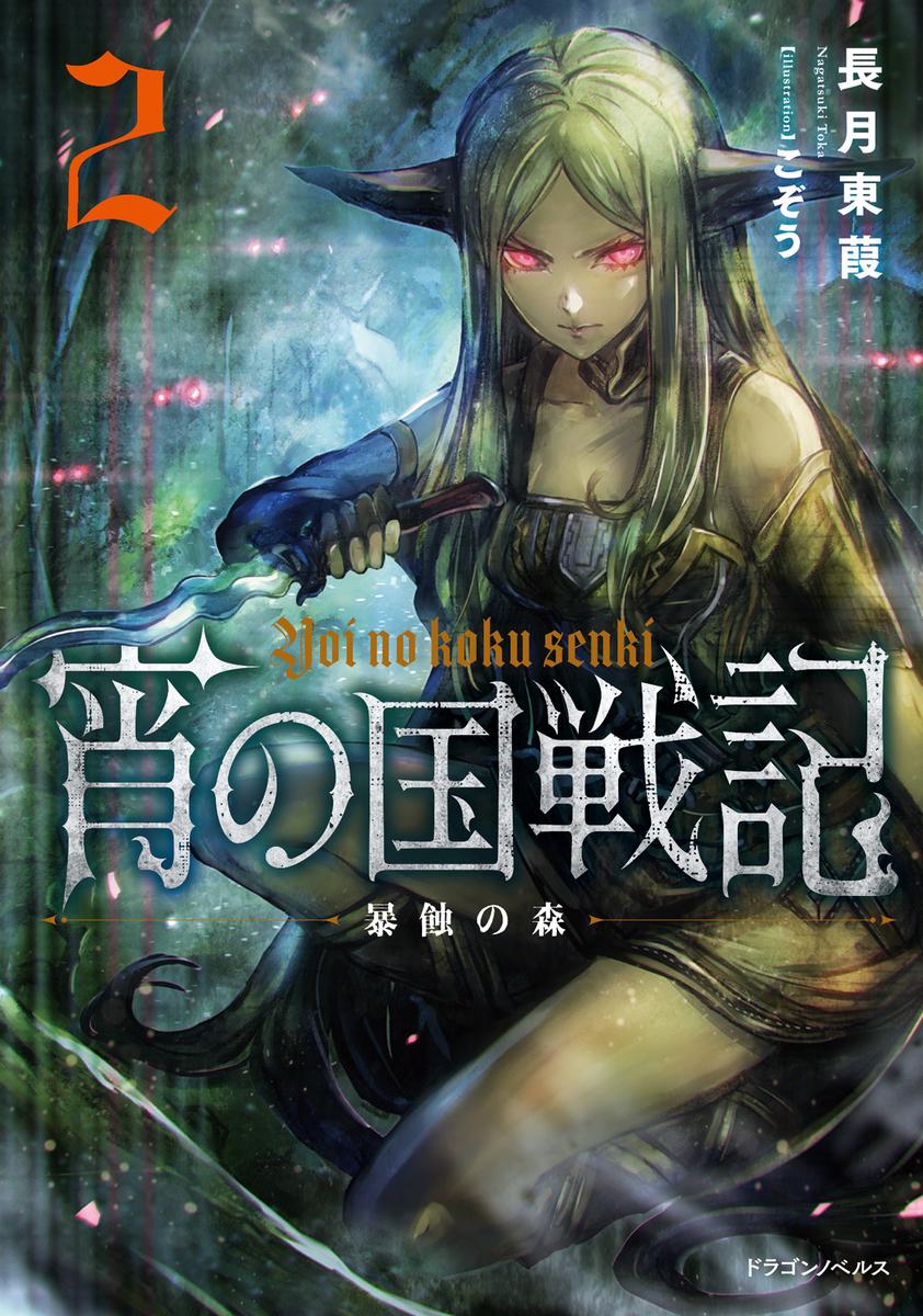 f:id:dragon-novels:20190625140643j:plain