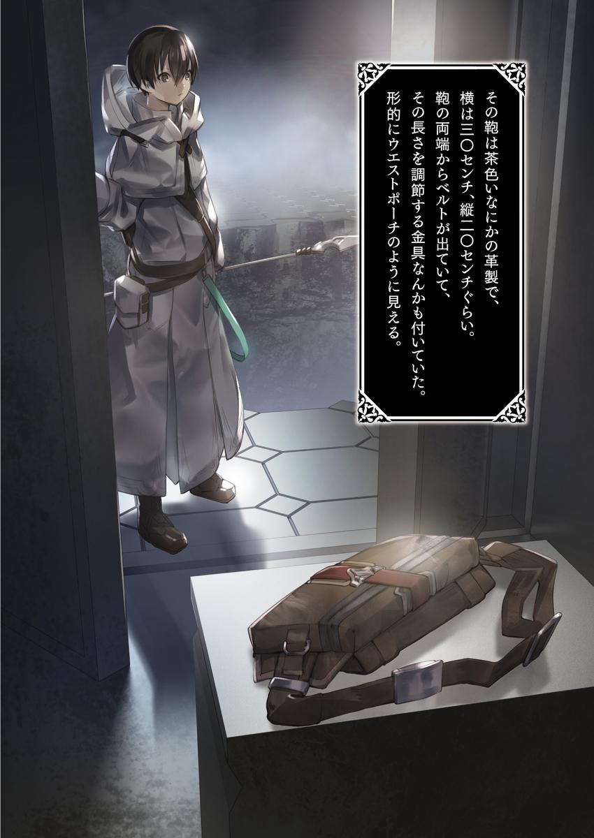 f:id:dragon-novels:20190703192723j:plain