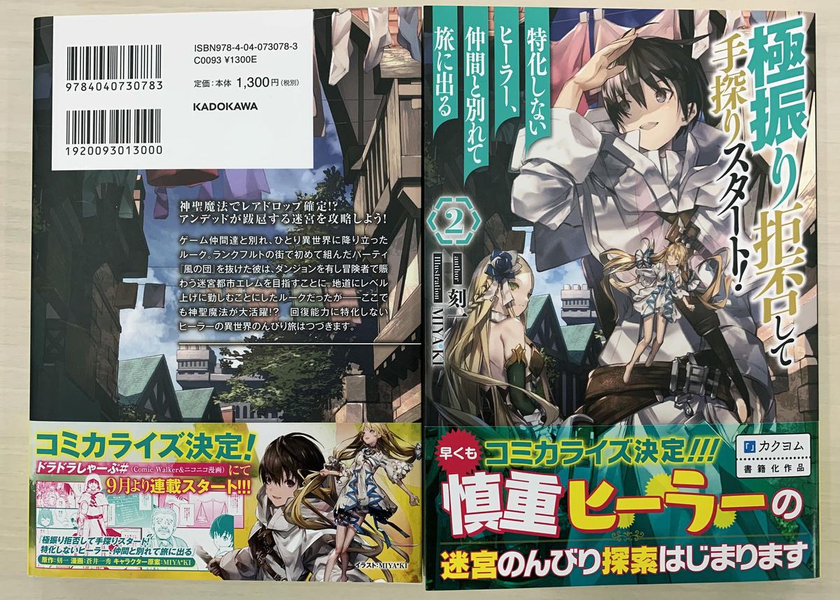 f:id:dragon-novels:20190703192946j:plain