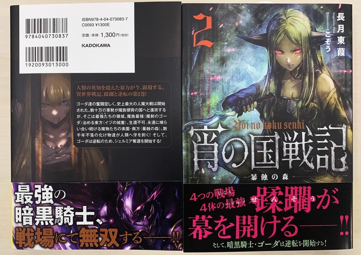 f:id:dragon-novels:20190703193303j:plain