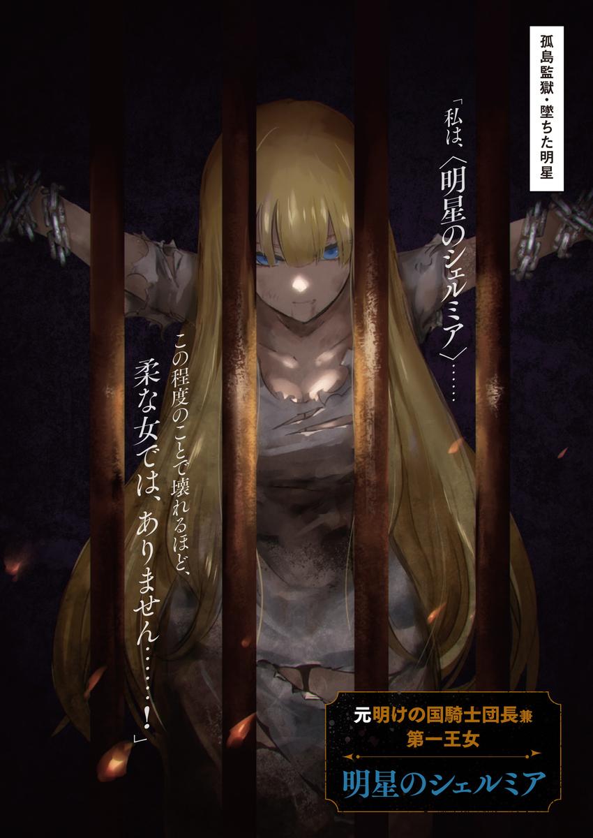 f:id:dragon-novels:20190703193601j:plain