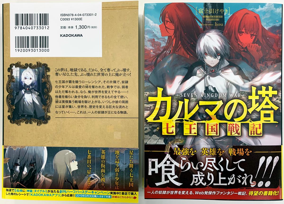 f:id:dragon-novels:20190731171053j:plain