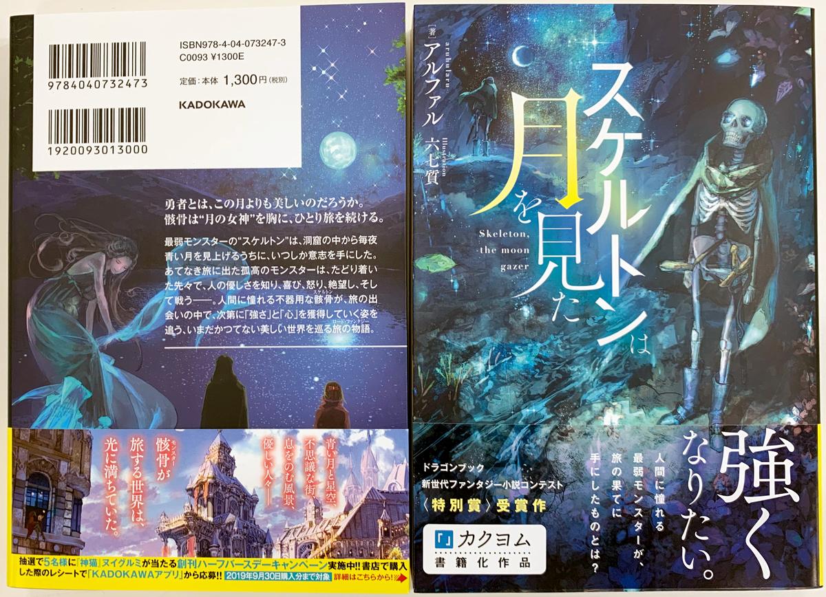 f:id:dragon-novels:20190802190347j:plain