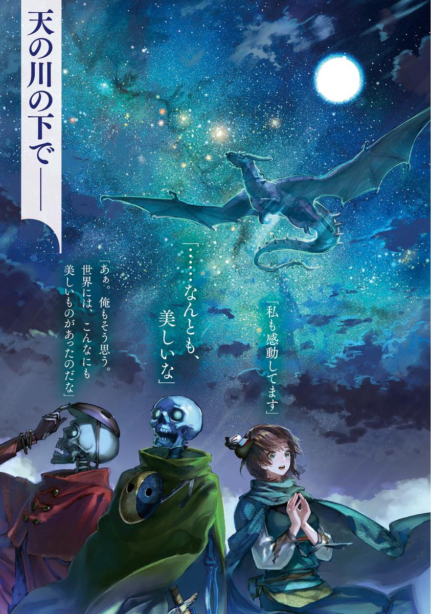 f:id:dragon-novels:20190802190615j:plain