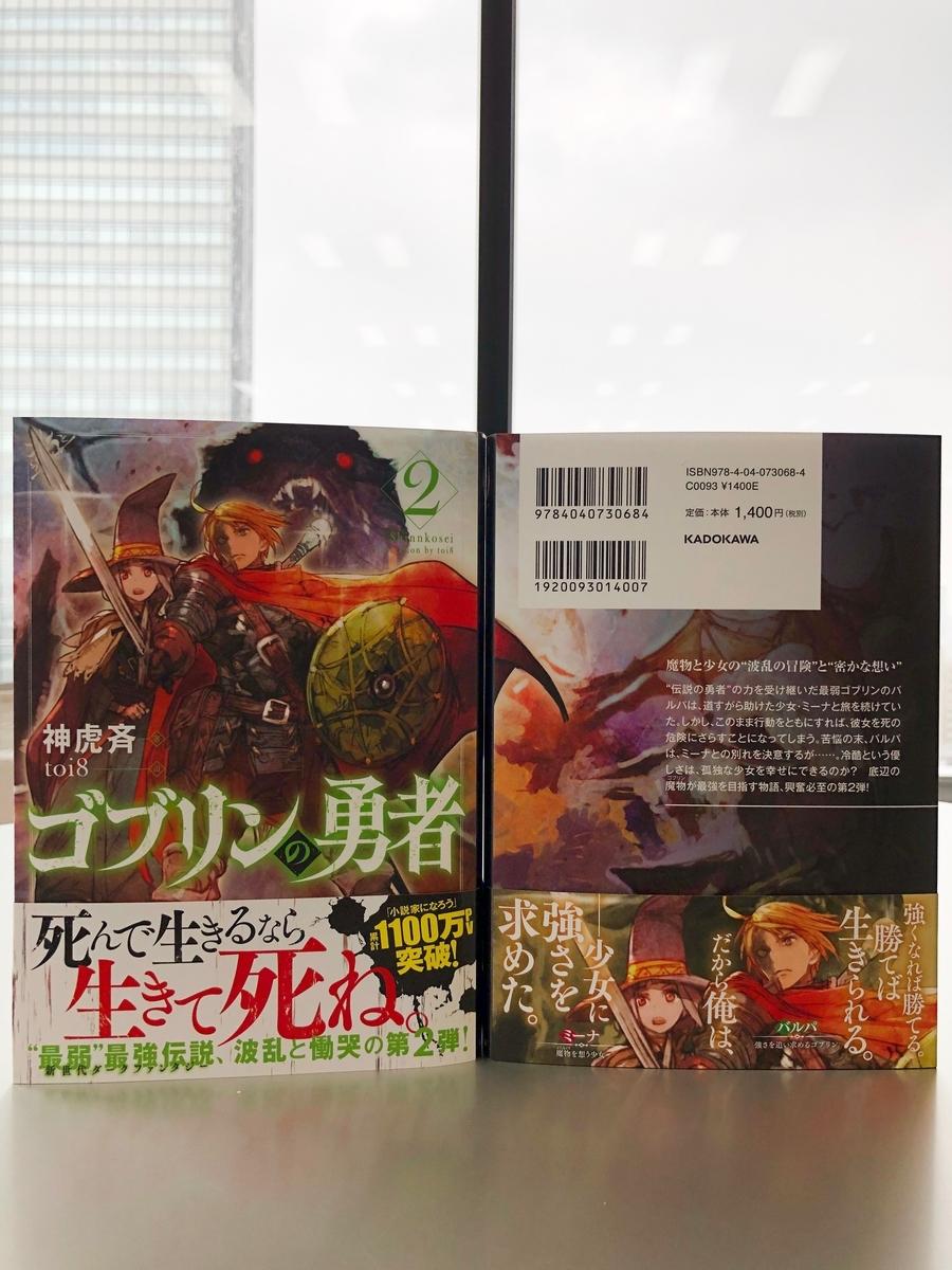 f:id:dragon-novels:20190902171243j:plain