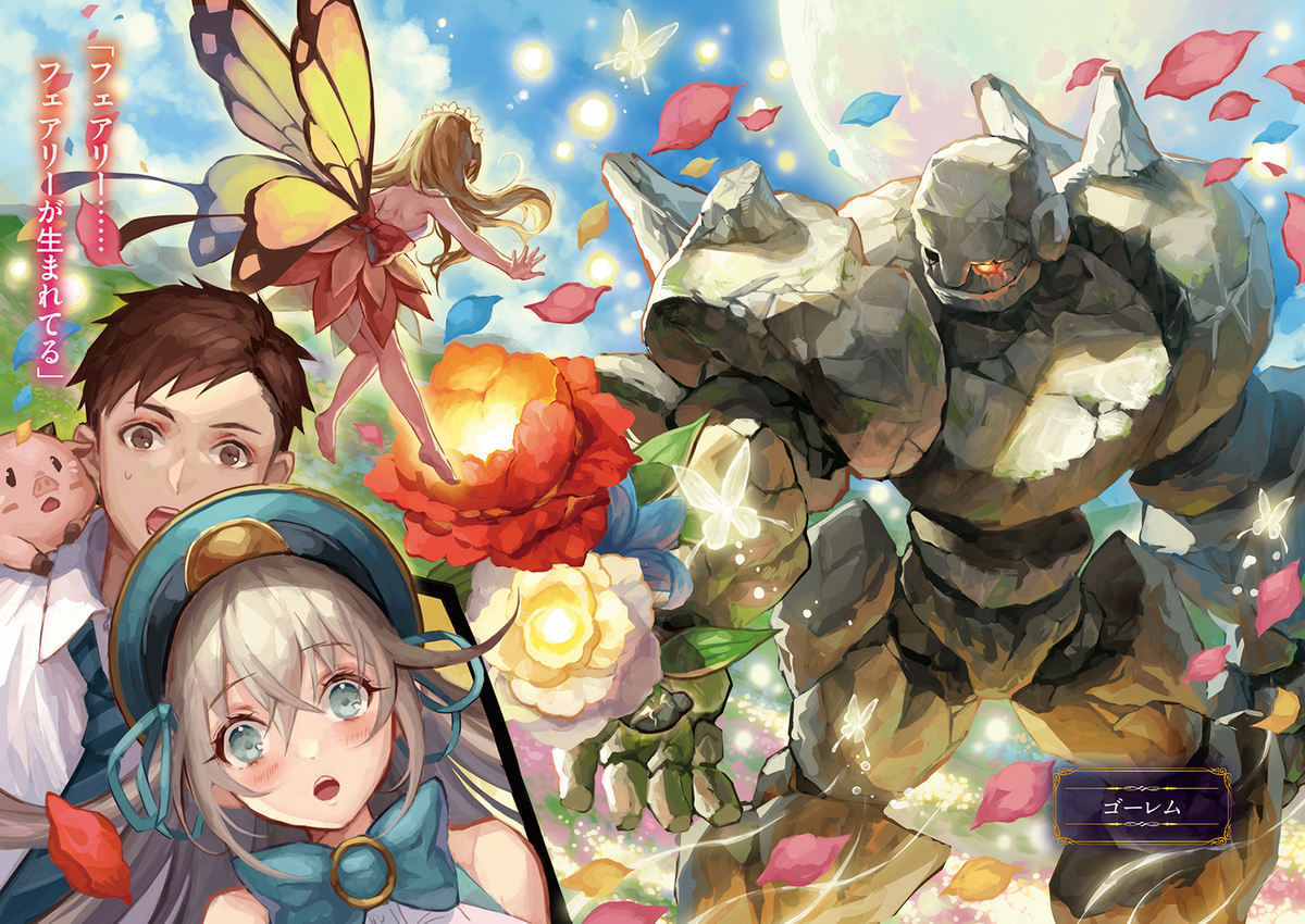 f:id:dragon-novels:20190903173511j:plain