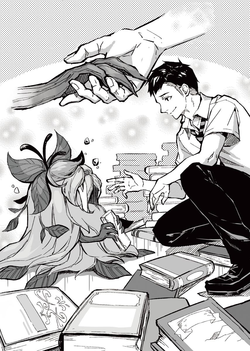 f:id:dragon-novels:20190903173540j:plain