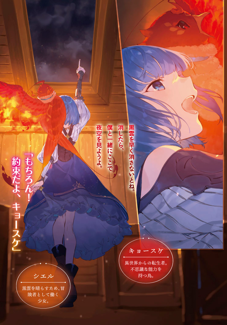 f:id:dragon-novels:20191002193244j:plain
