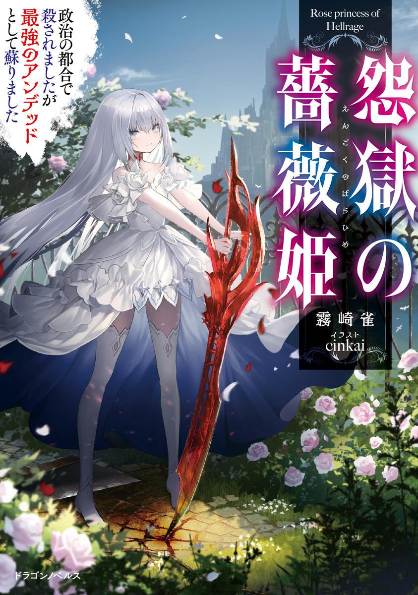 f:id:dragon-novels:20191031135524j:plain