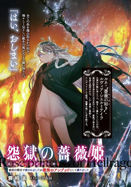 f:id:dragon-novels:20191031135710p:plain
