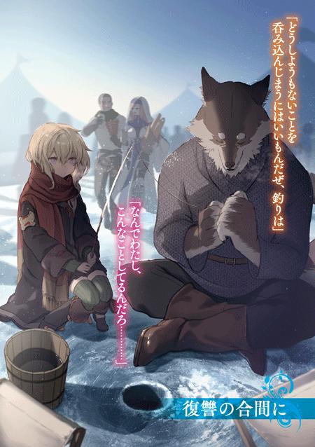 f:id:dragon-novels:20191031135817p:plain