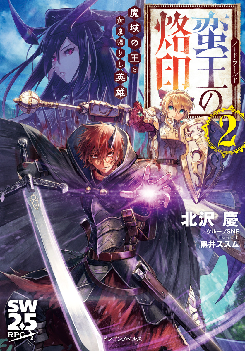 f:id:dragon-novels:20191225110415j:plain