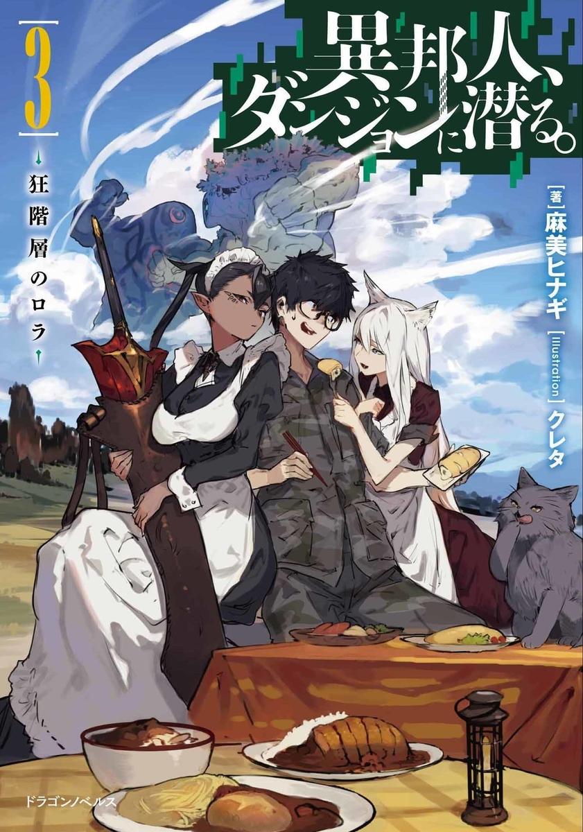 f:id:dragon-novels:20200127202634j:plain