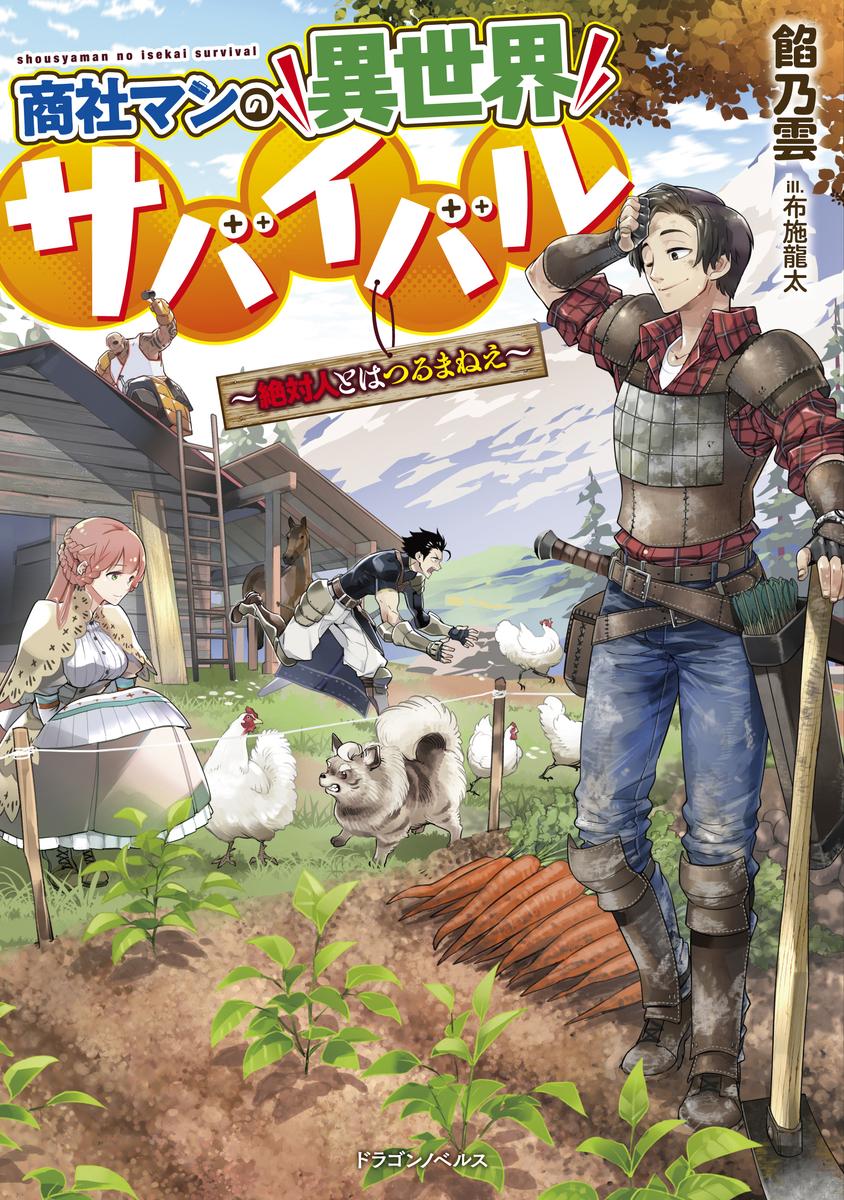 f:id:dragon-novels:20200128190600j:plain