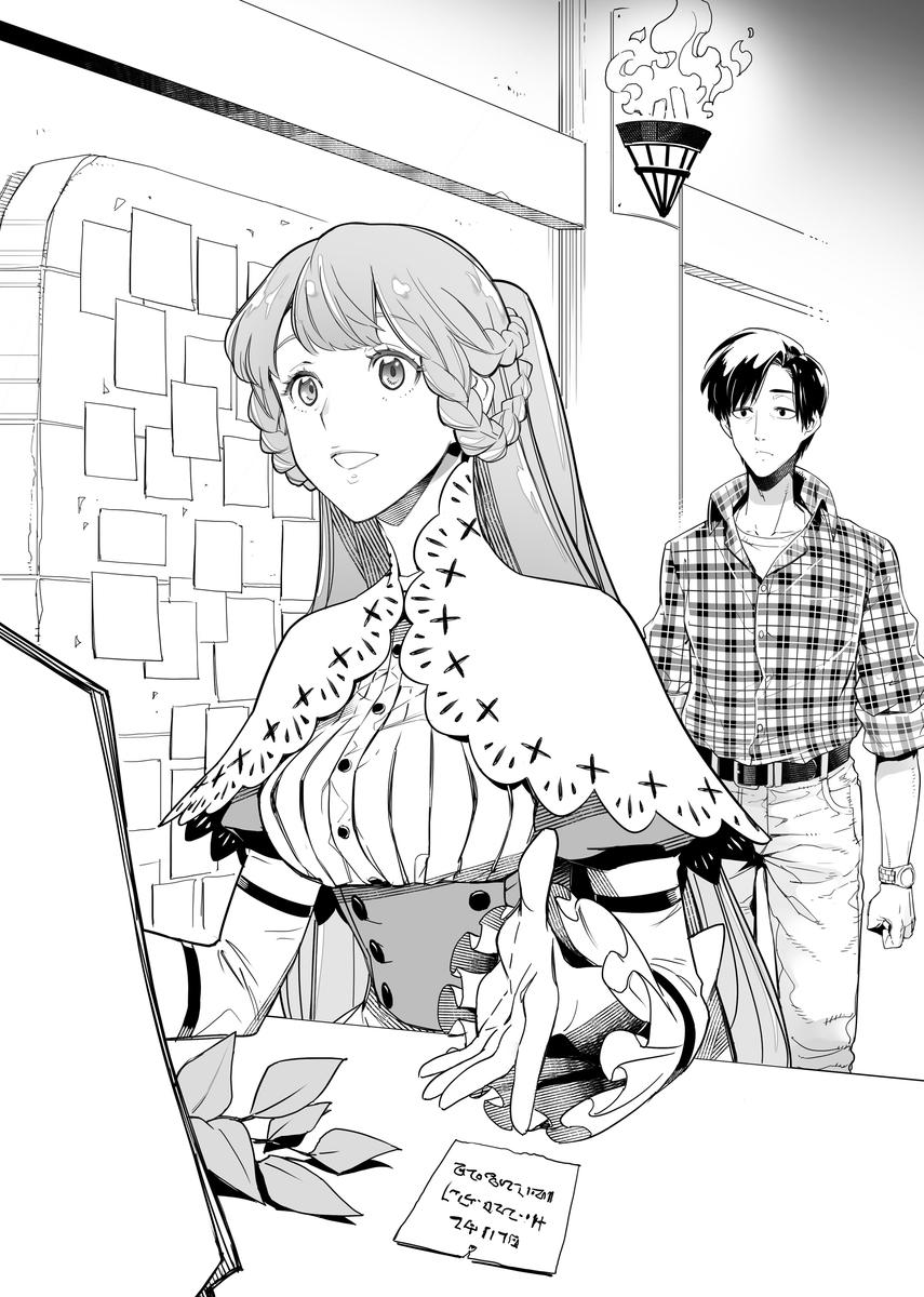 f:id:dragon-novels:20200128193404j:plain