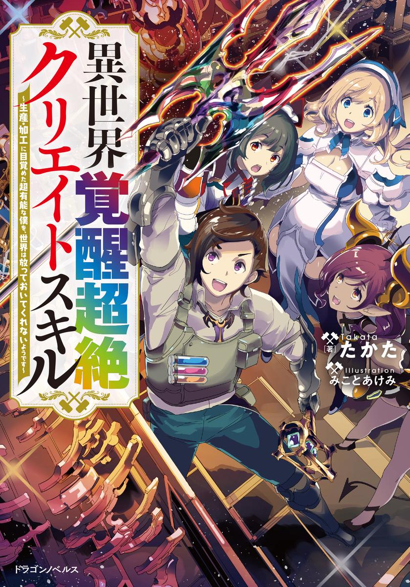 f:id:dragon-novels:20200203171251j:plain