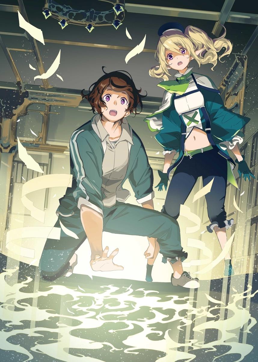 f:id:dragon-novels:20200203171312j:plain