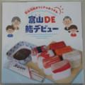 富山湾鮨の折り紙