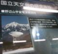 天文台施設説明