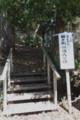 湯宮神社からの入り口