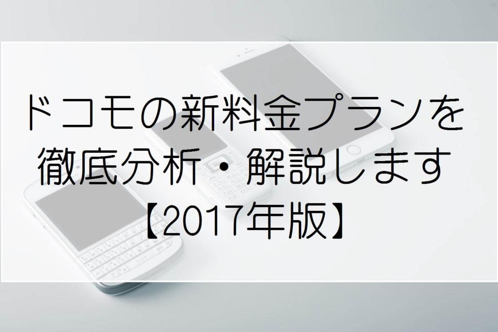 f:id:dragon_post:20170117184145j:plain
