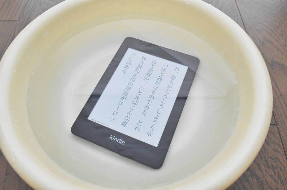 Paperwhite防水機能検証