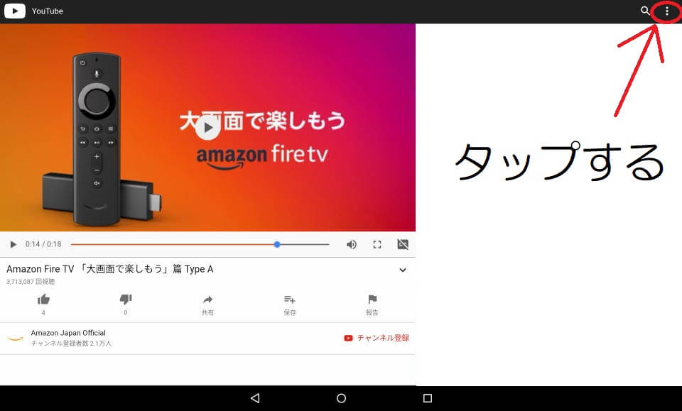 FireタブレットYouTube画質設定1