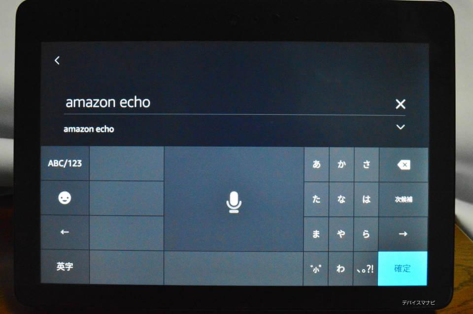 EchoShowのYouTube入力画面