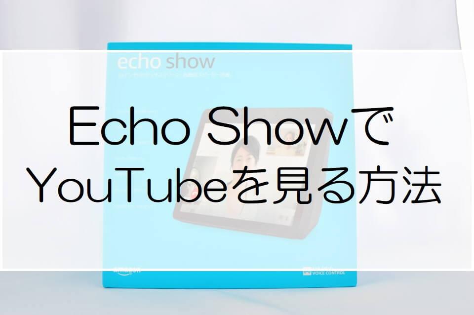 EchoShowのYoutubeを見る方法タイトル