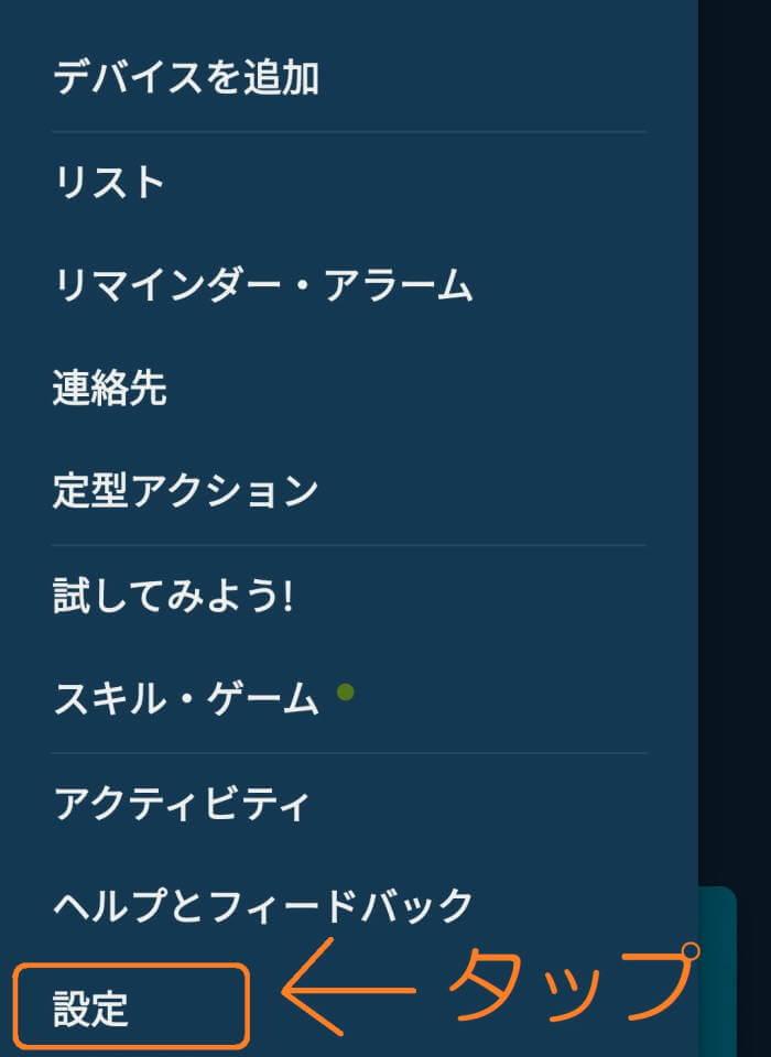 alexaアプリ 音声ショッピング2