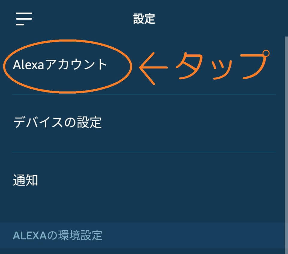 alexaアプリ 音声ショッピング3