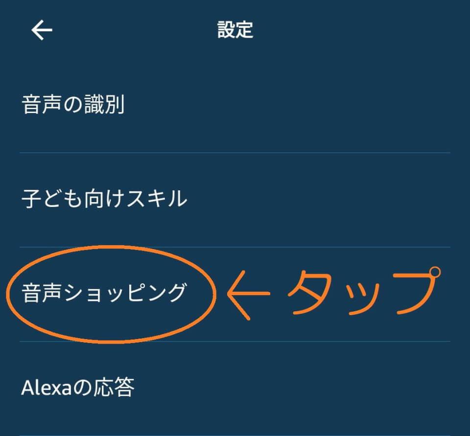 alexaアプリ 音声ショッピング4