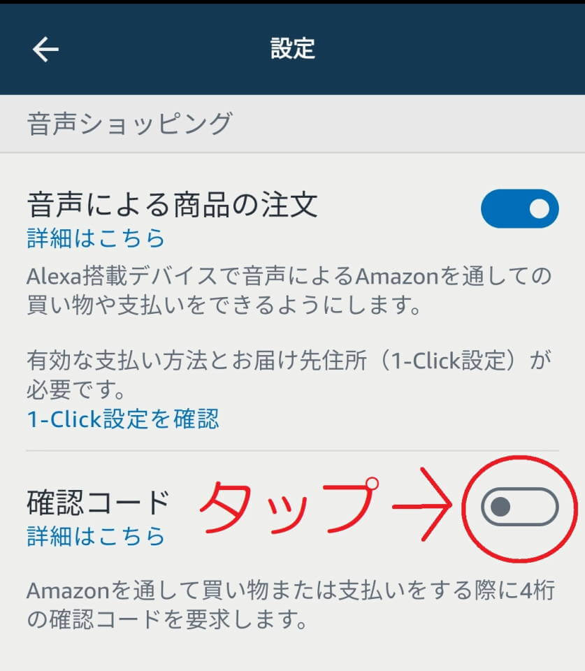 alexaアプリ 音声ショッピング 確認コード