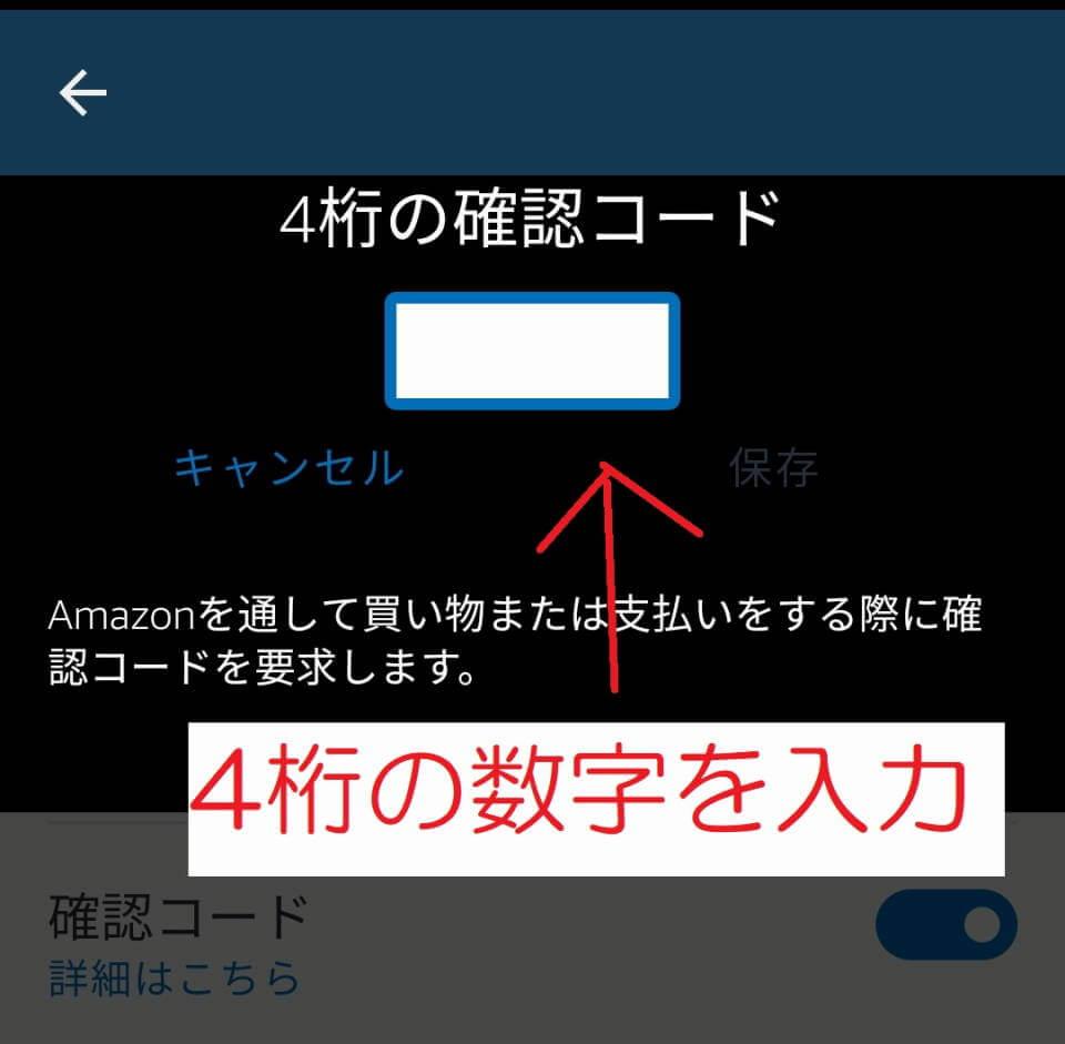 alexaアプリ 音声ショッピング 確認コード2