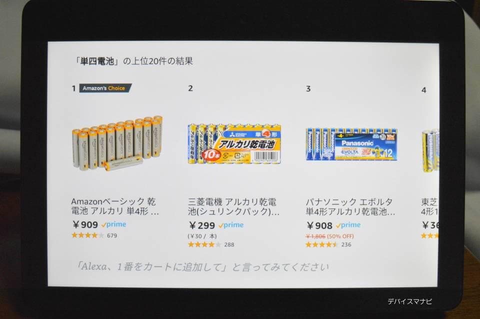 EchoShow Amazon 買い物 方法1