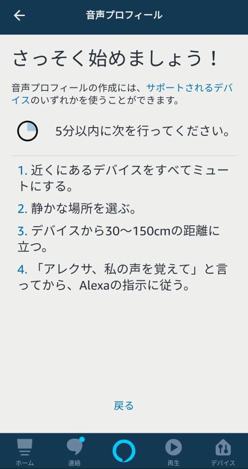 EchoShow 音声プロフィール作成3