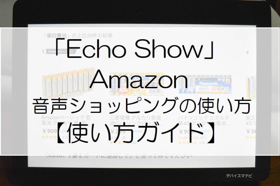 Echo Show アレクサ 音声ショッピング amazon タイトル
