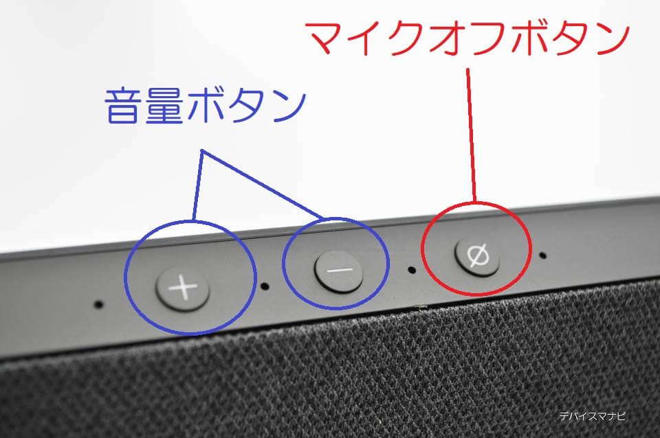 EchoShow 物理ボタン