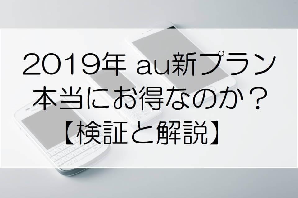 2019年 au新料金プラン タイトル