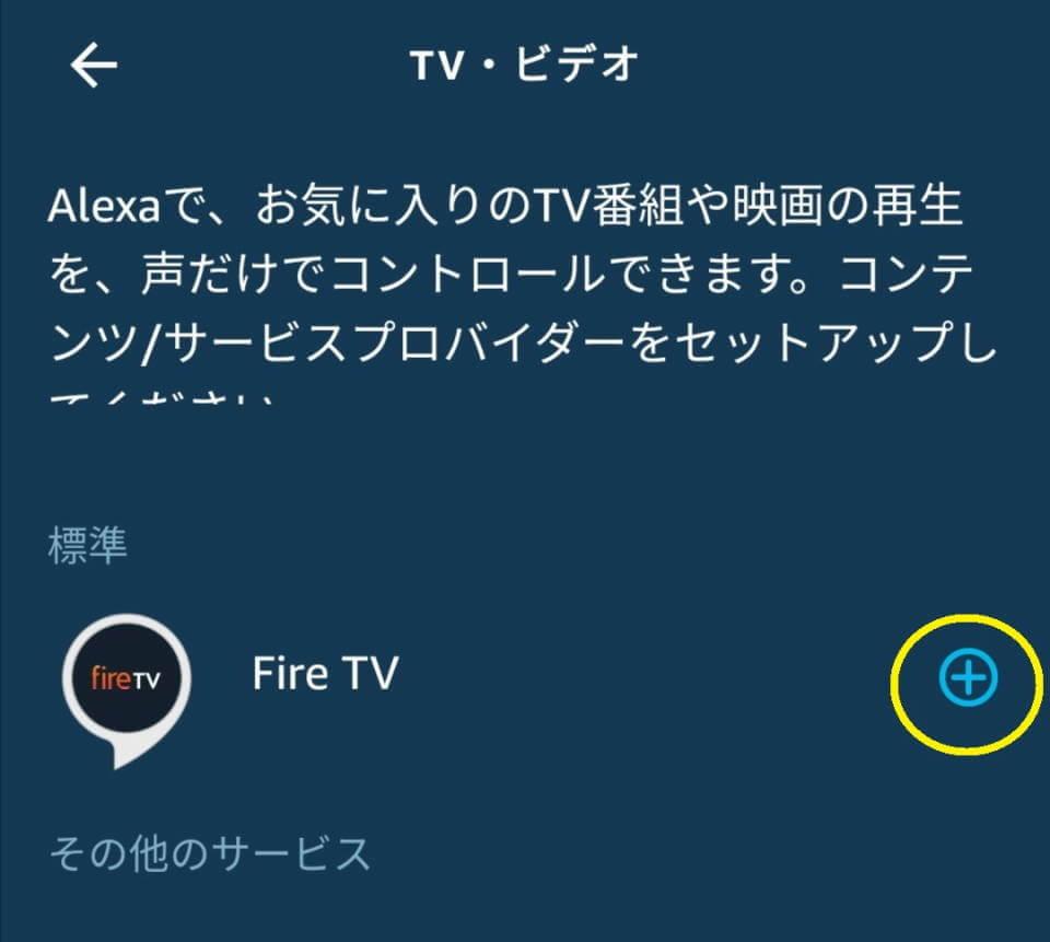 FireTVStick Echo alexa ペアリング 設定4