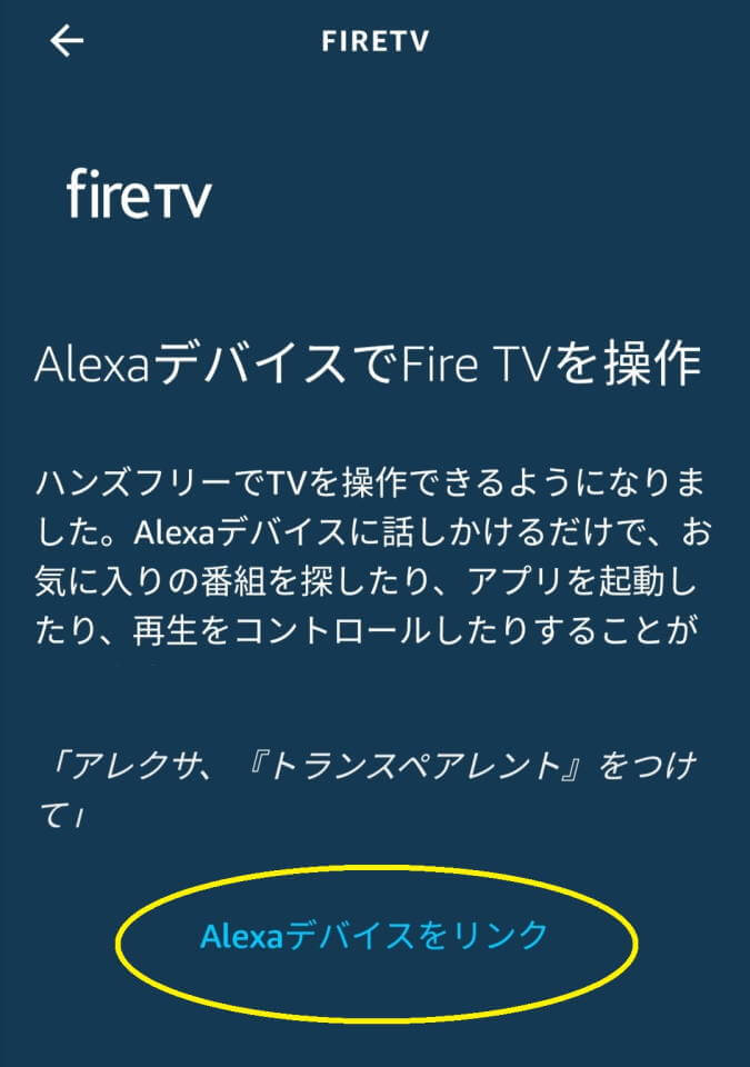 FireTVStick Echo alexa ペアリング 設定5
