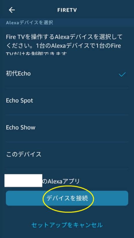 FireTVStick Echo alexa ペアリング 設定7