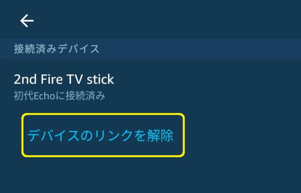 FireTVStick Echo alexa 連携解除 設定2