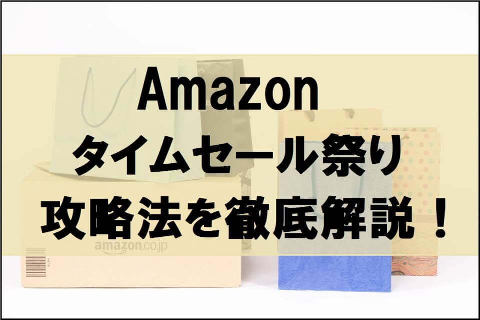 Amazon タイム セール 祭り