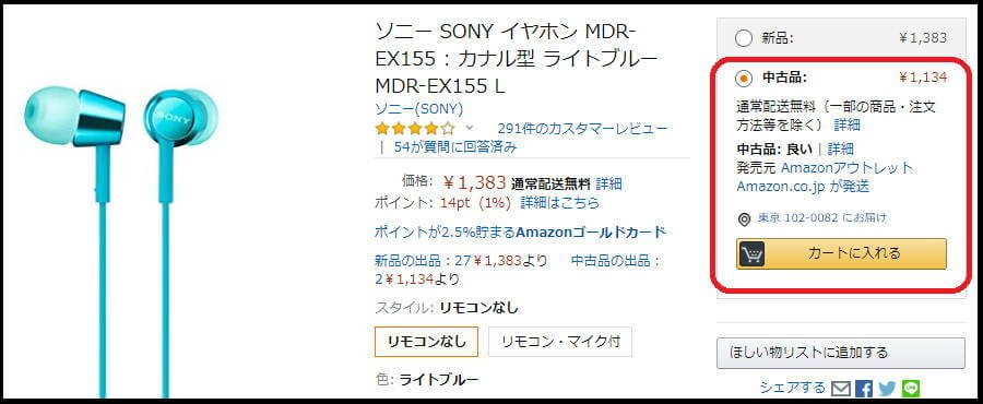 Amazonアウトレット 商品の見つけ方 パソコン